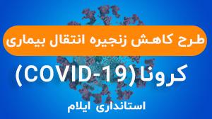 اطلاع رسانی طرح کاهش زنجیره انتقال بیماری کرونا(COVID-19)